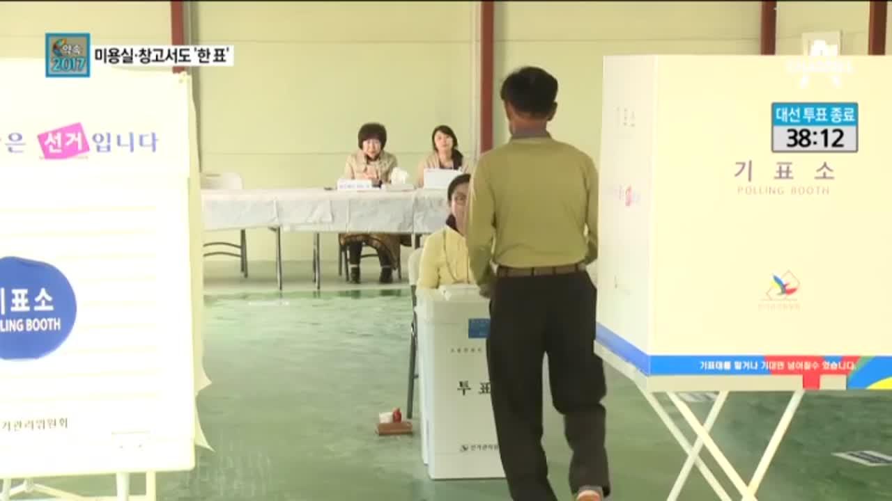 """""""미용실서 투표했어요""""…'이색 투표소' 눈길"""