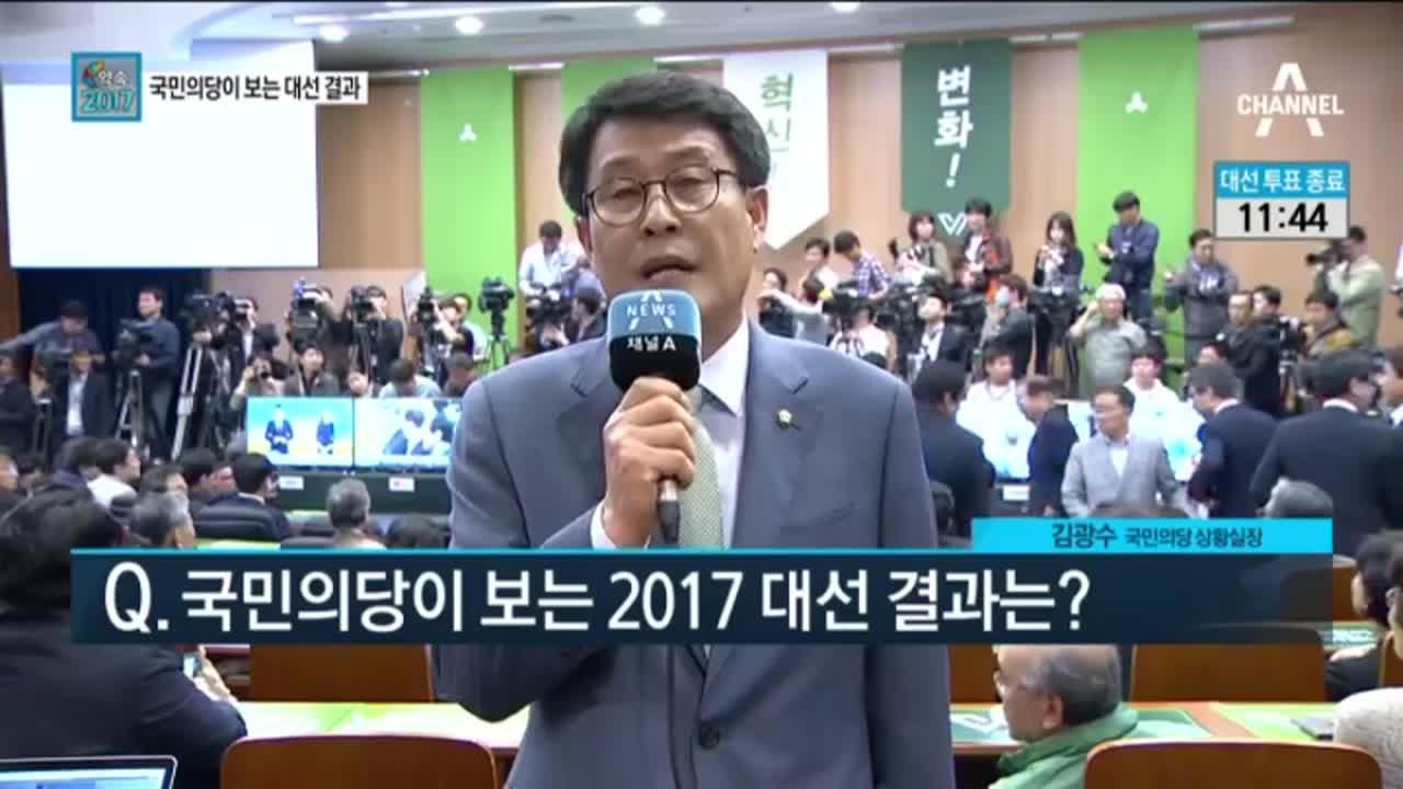 국민의당이 보는 2017 대선 결과는?