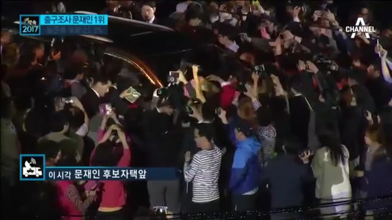 5월 9일 종합뉴스 클로징