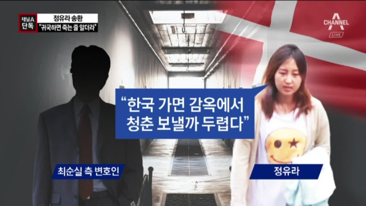 """[채널A단독]정유라 """"감옥에서 청춘 보낼까 두렵다"""""""