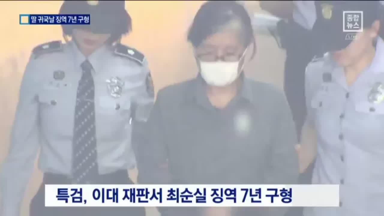 '딸 이대 특혜' 최순실, 징역 7년 첫 구형