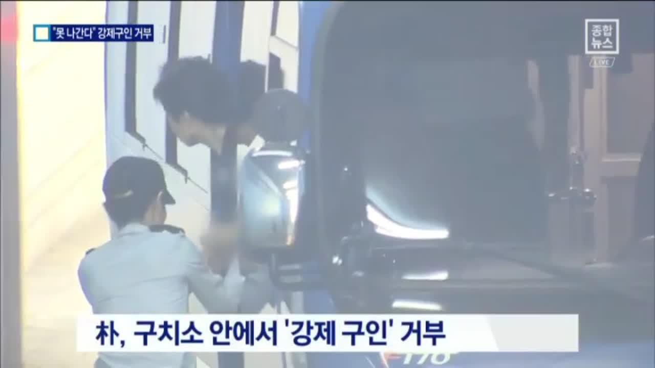 재판부, 강제구인 시도…완강히 버틴 박근혜