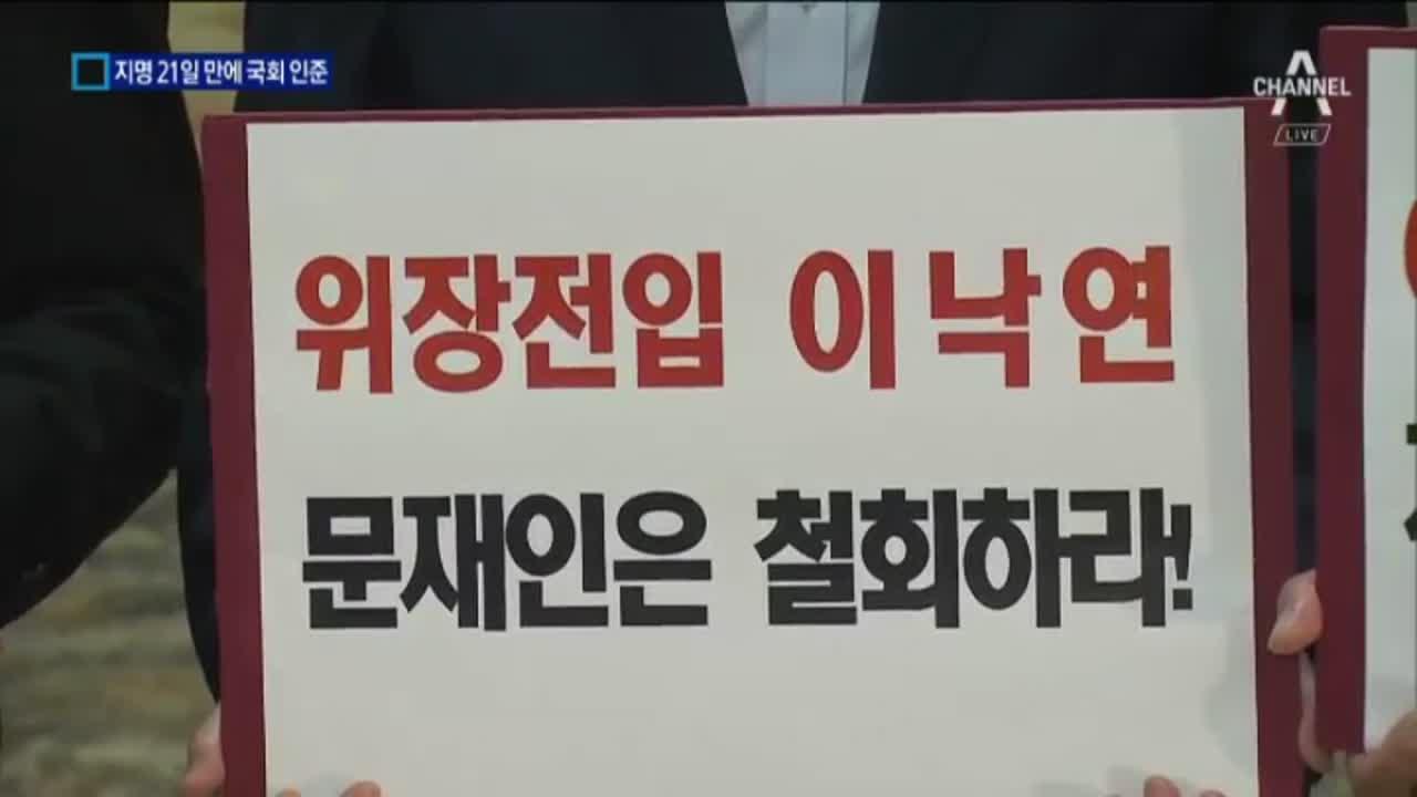이낙연 21일 만에 총리 인준…한국당은 보이콧