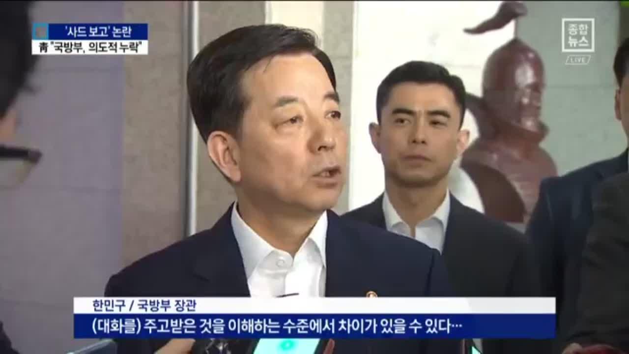"""靑 """"국방부의 의도적 누락""""…軍 '당혹'"""