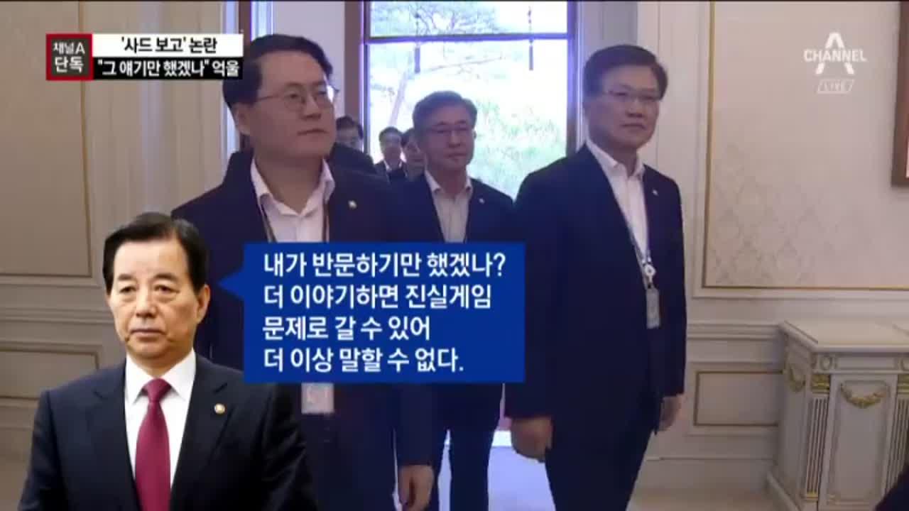 [채널A단독]'사드 보고' 논란…한민구, 억울한 심정