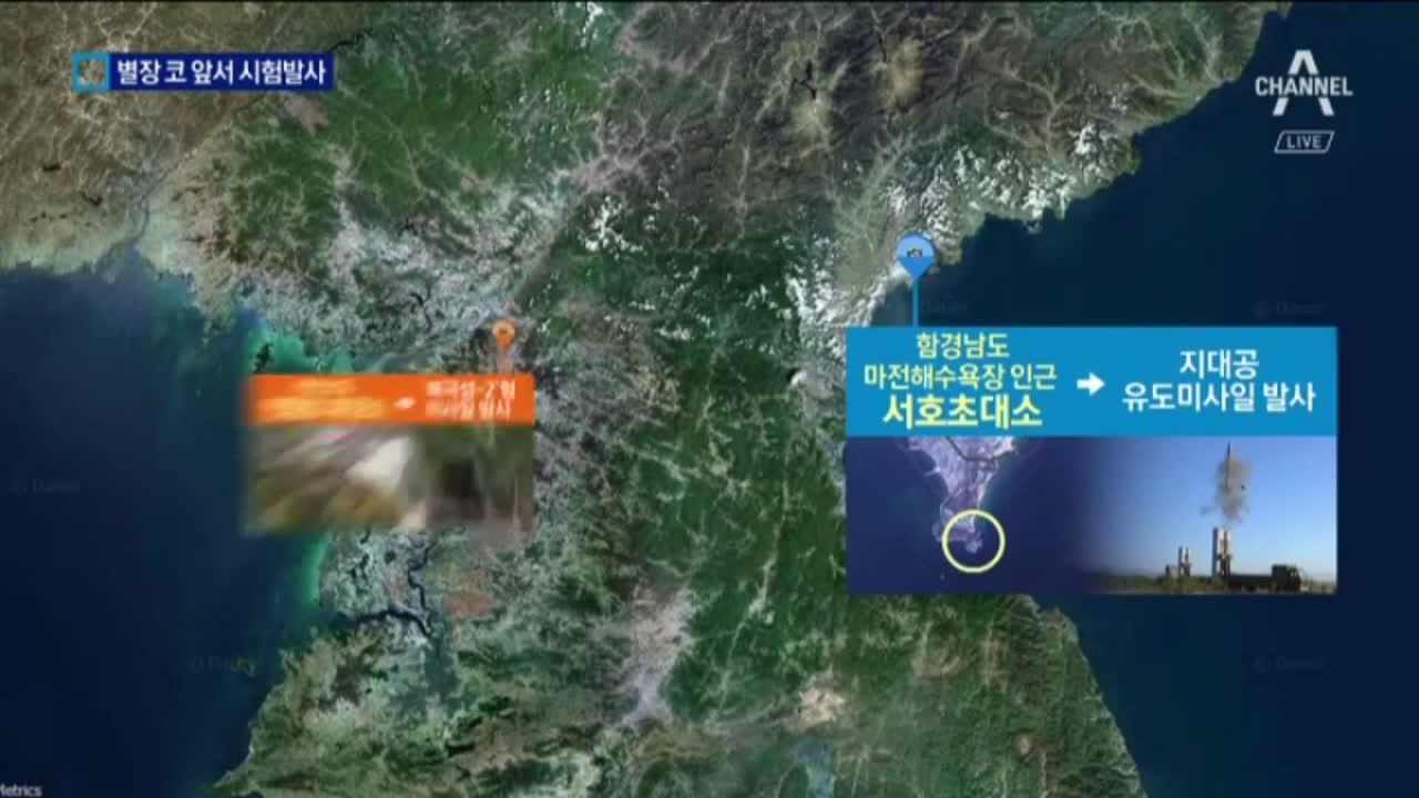 北 김정은, 별장서 미사일 쏘는 이유는?