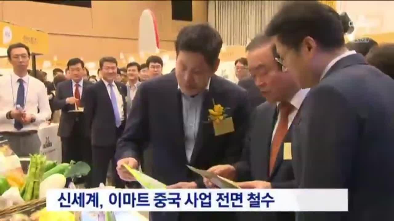 """정용진 부회장 """"이마트, 중국서 완전 철수"""""""