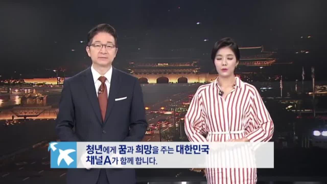 5월 31일 종합뉴스 클로징
