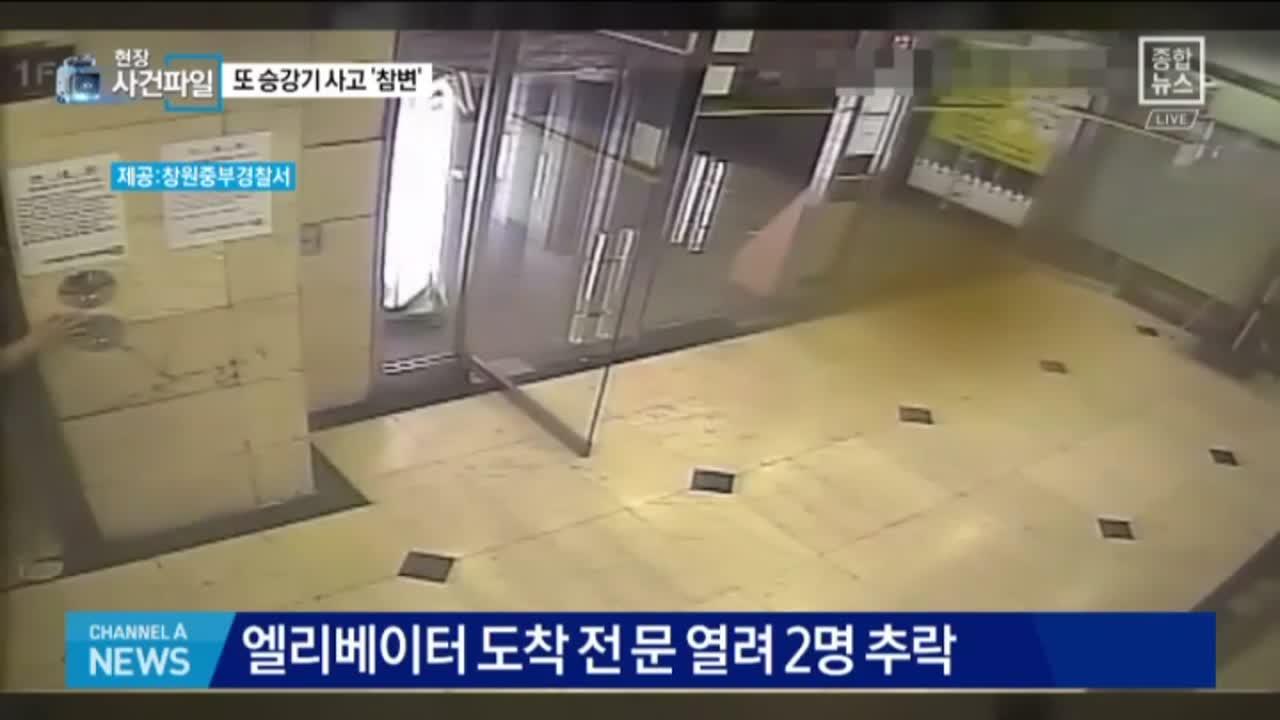 [현장사건파일]엘리베이터 문 열려 탔더니 추락 外