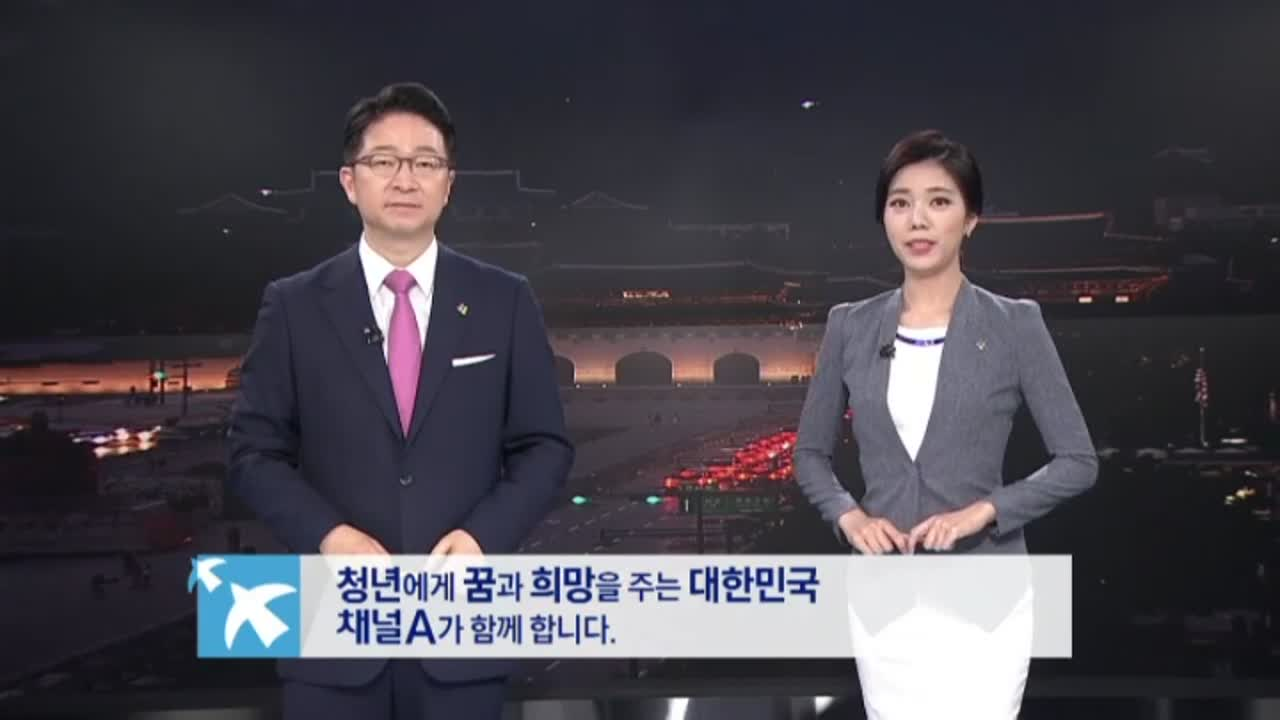 6월 19일 종합뉴스 클로징