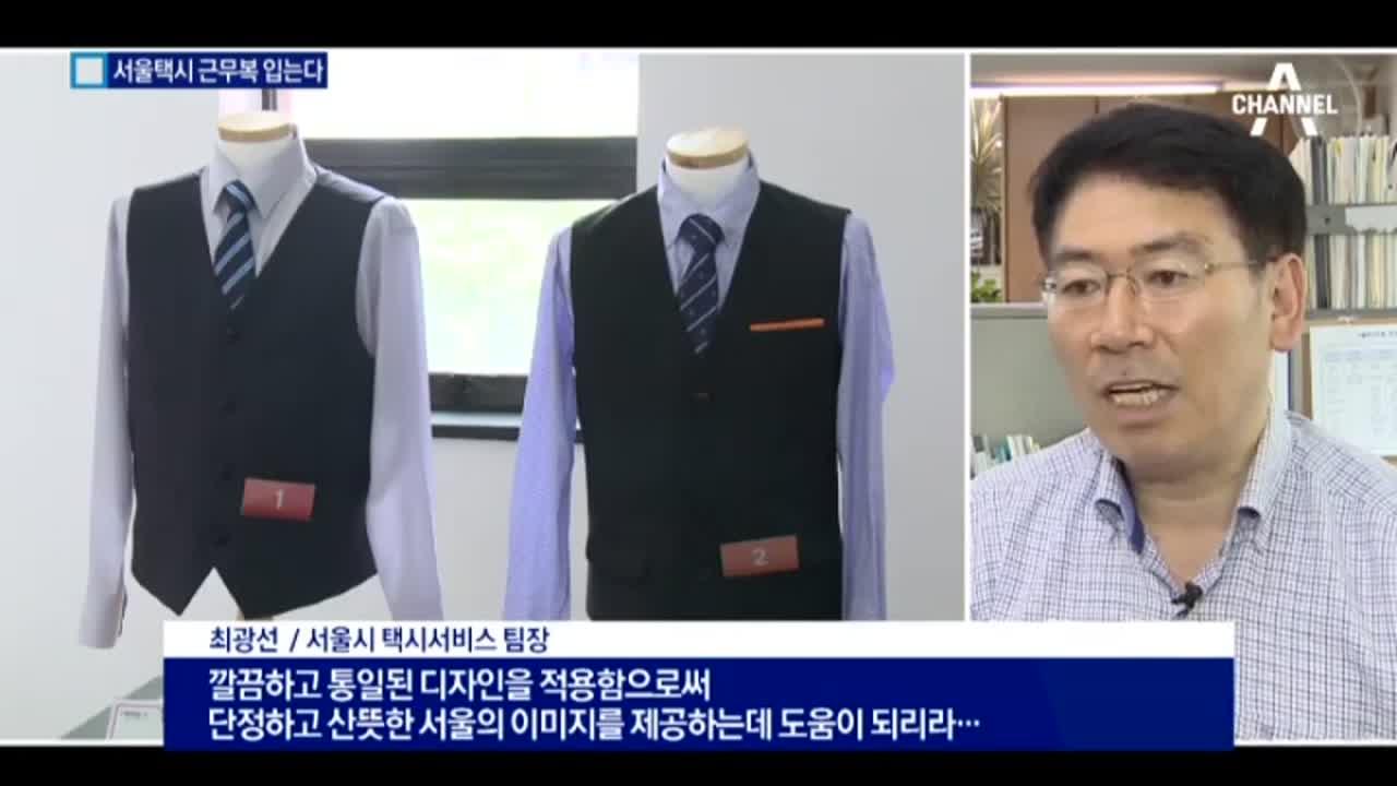 서울 택시기사, 6년 만에 근무복 입는다