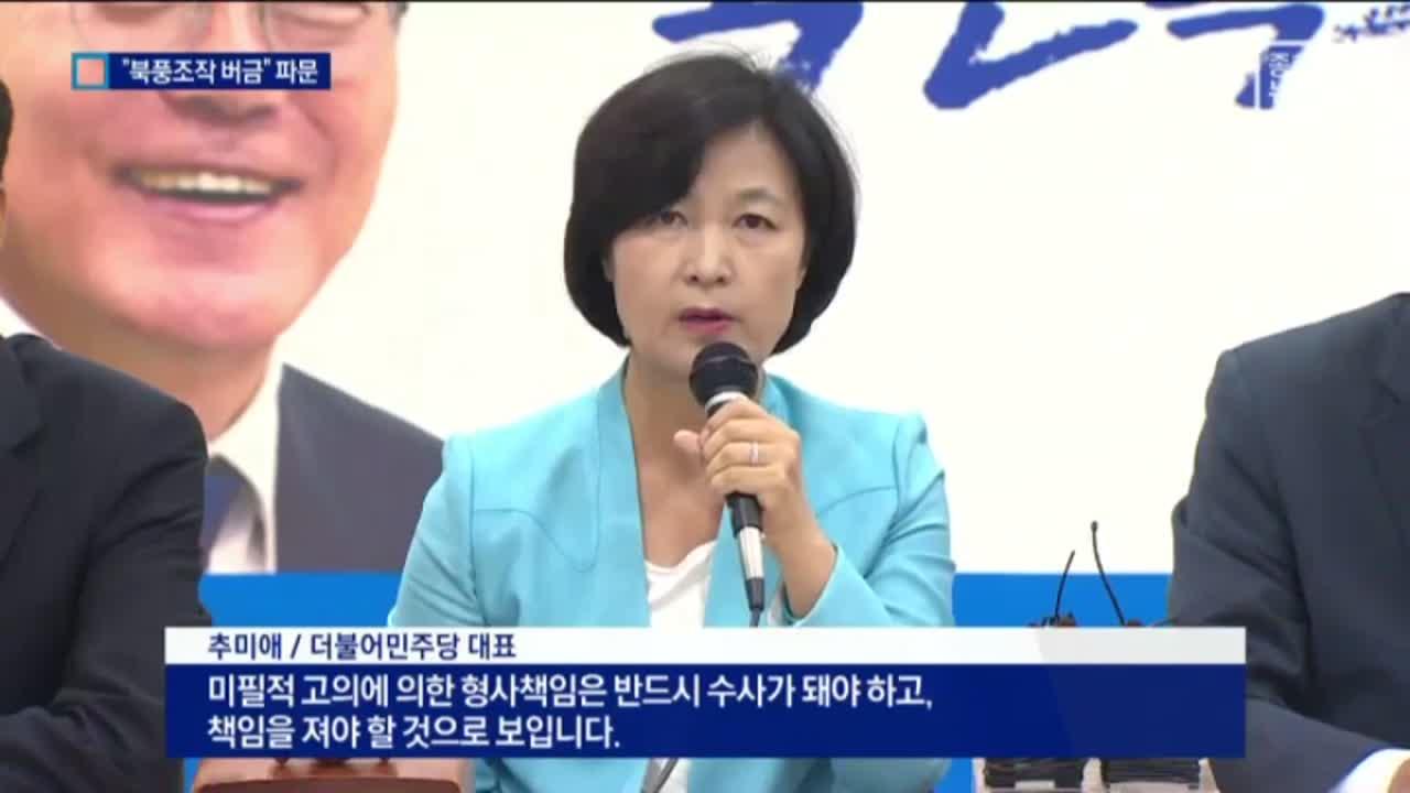 """""""북풍 조작에 버금간다""""…기름 부은 추미애"""