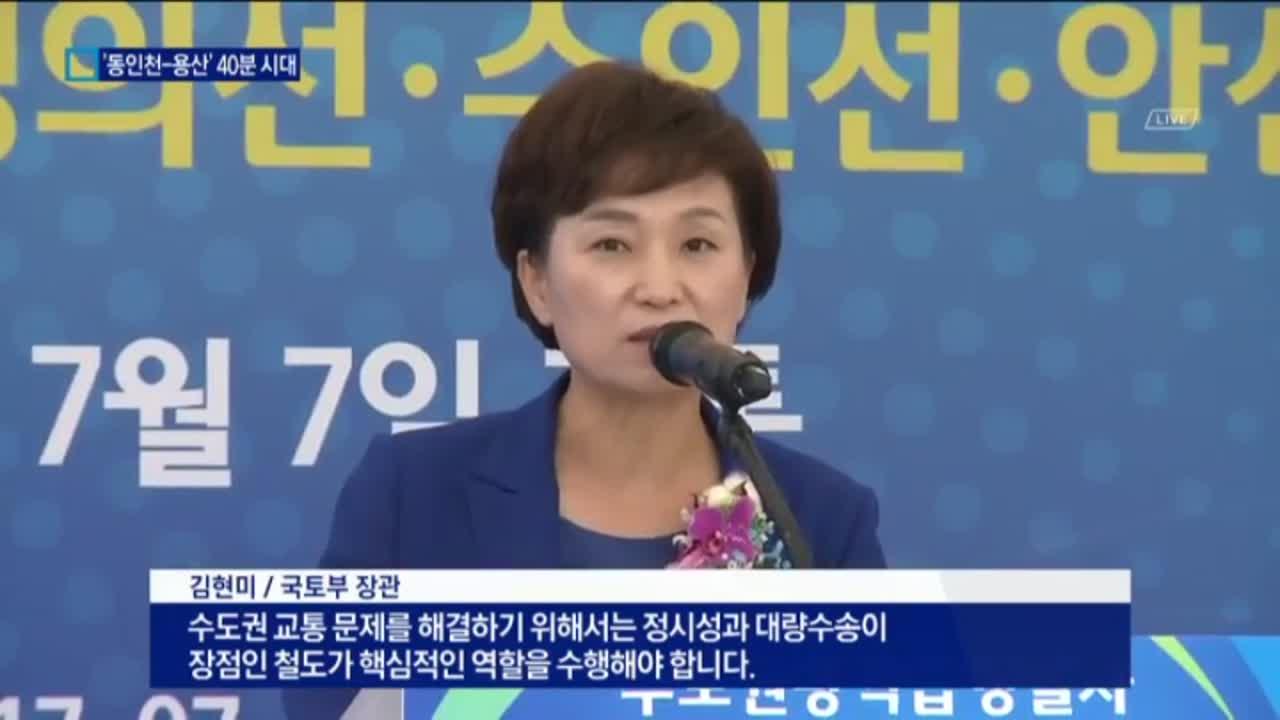 편해진 출퇴근…동인천~용산 40분이면 도착