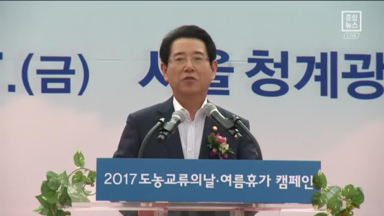 """""""여름 휴가 농촌으로""""…'2017 도농교류의 날' 행사...."""