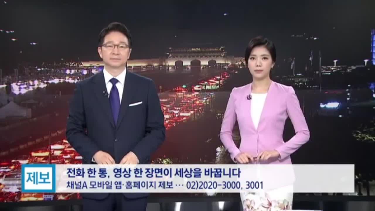 7월 7일 종합뉴스 클로징