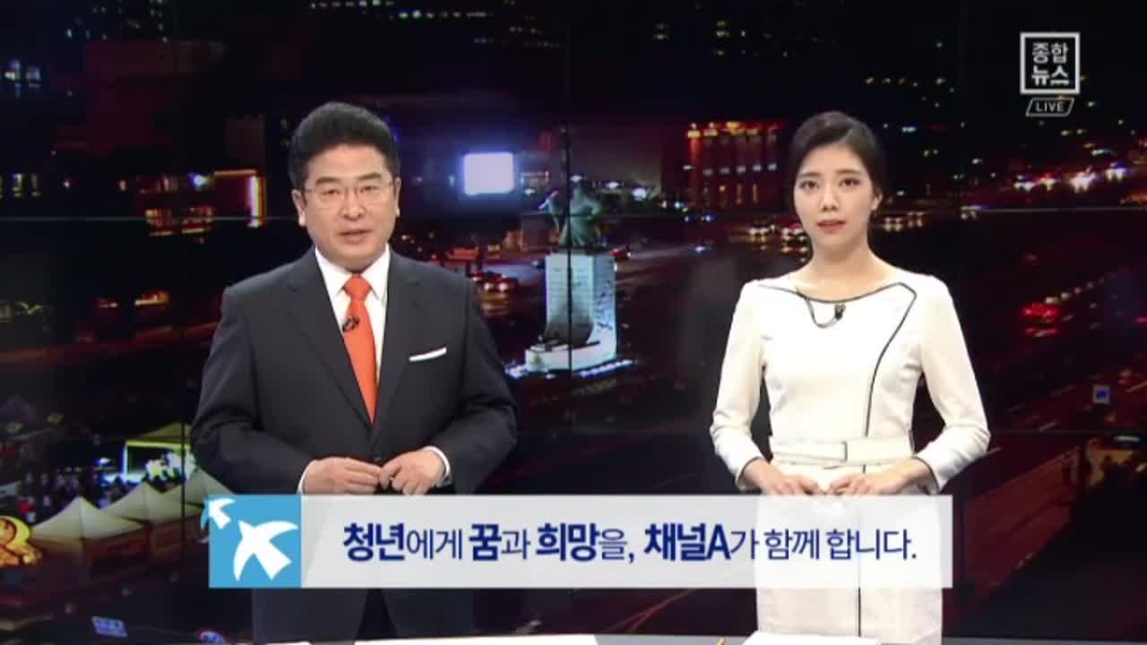 8월 21일 종합뉴스 클로징