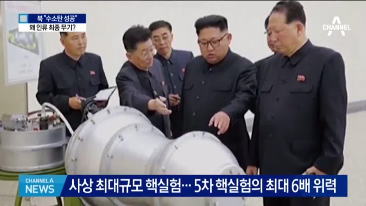 """[북 """"수소탄 성공""""]왜 인류 최종 무기?"""