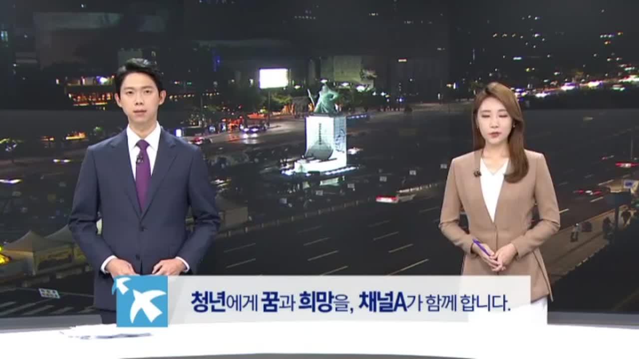 10월 7일 뉴스A 클로징