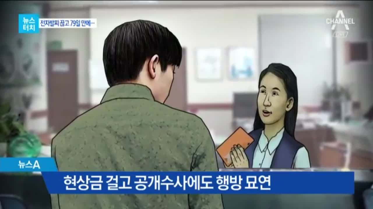 [뉴스터치]'안아키' 한의원에 영장 外