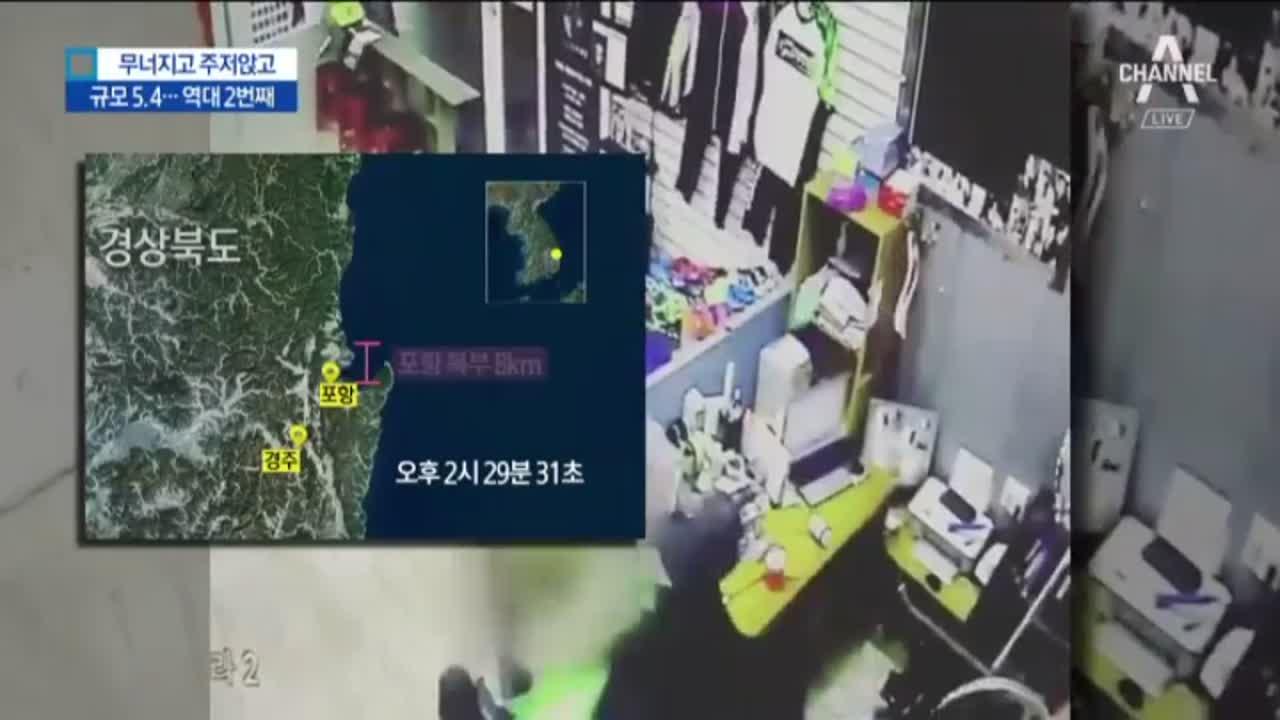 포항 규모 5.4 지진…경주 14개월 만에 역대 2번째....