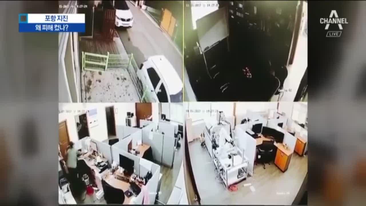 포항 지진 왜 피해 컸나?…전국이 '흔들'