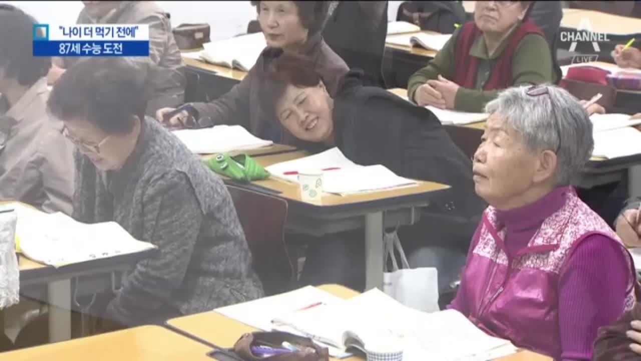"""""""내 나이가 어때서""""…87살에 수능 도전"""