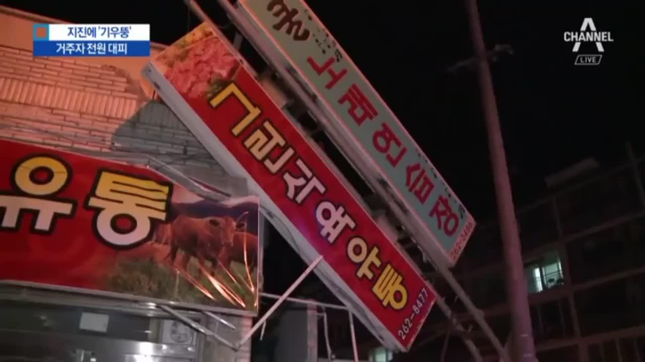 '포항 지진' 진앙지 인근 마을…외벽 '와르르'