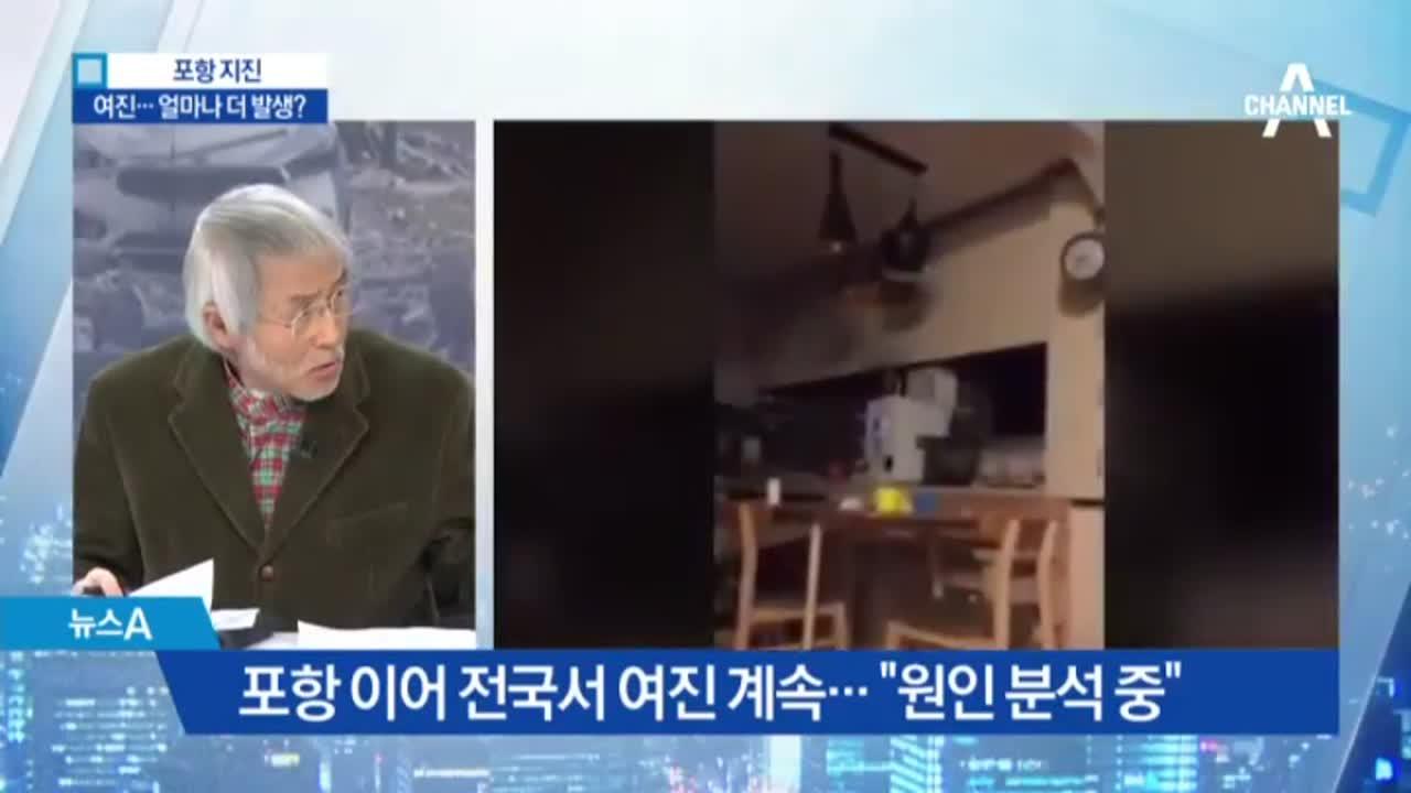 '강진에 전국 흔들'…앞으로 여진 전망은?