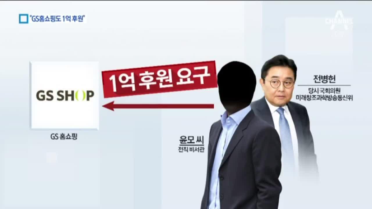 """""""GS홈쇼핑, 전병헌 회장 취임 이후 1억 후원"""""""
