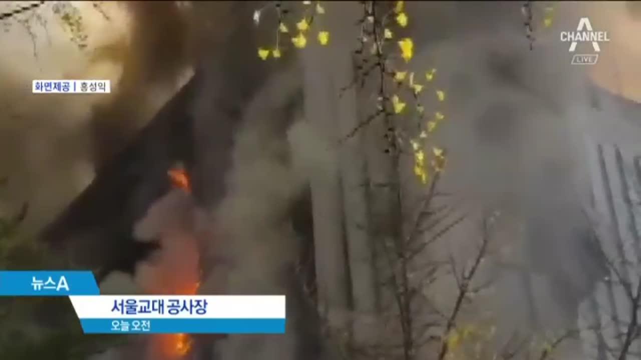 서울교대 '대형 화재'…휴강 부른 참혹한 사고
