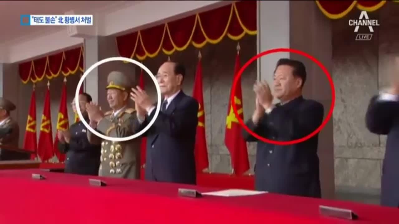 """""""당에 불손…황병서·김원홍 처벌"""" 첩보"""
