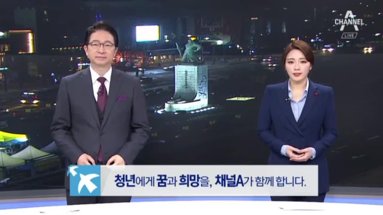 11월 20일 뉴스A 클로징