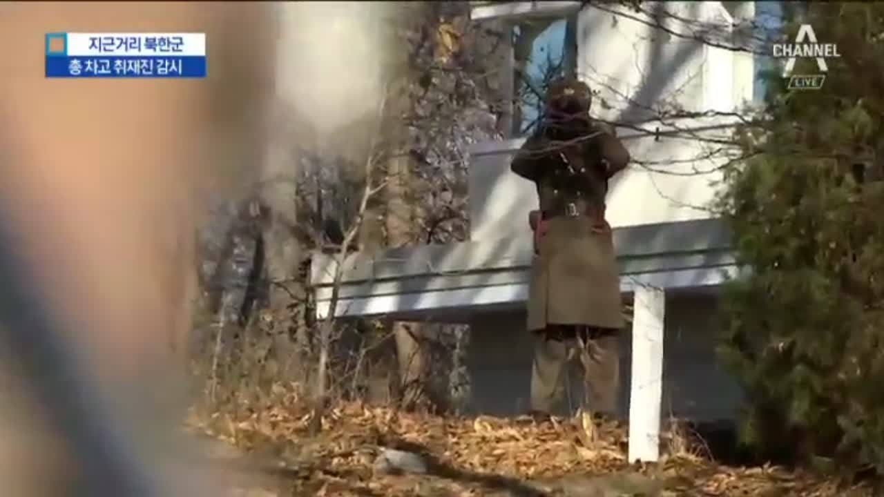 판문점 북한군, 권총 찬 채 10m 앞에서 주시