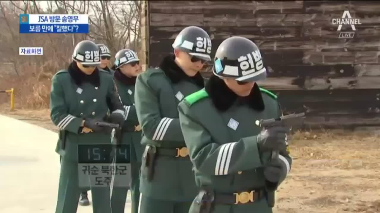JSA 방문 송영무, 우리 군 대응 잘 했다지만…