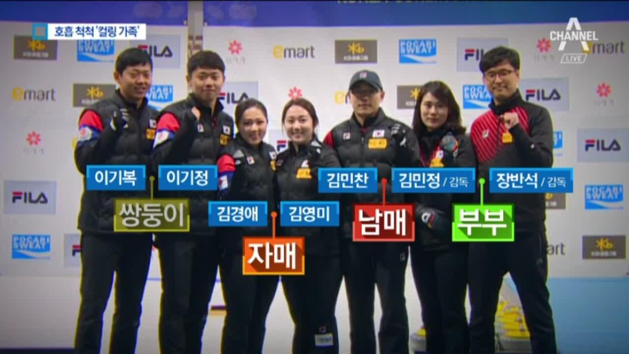 부부부터 형제까지…컬링 대표팀은 '가족 올림픽'