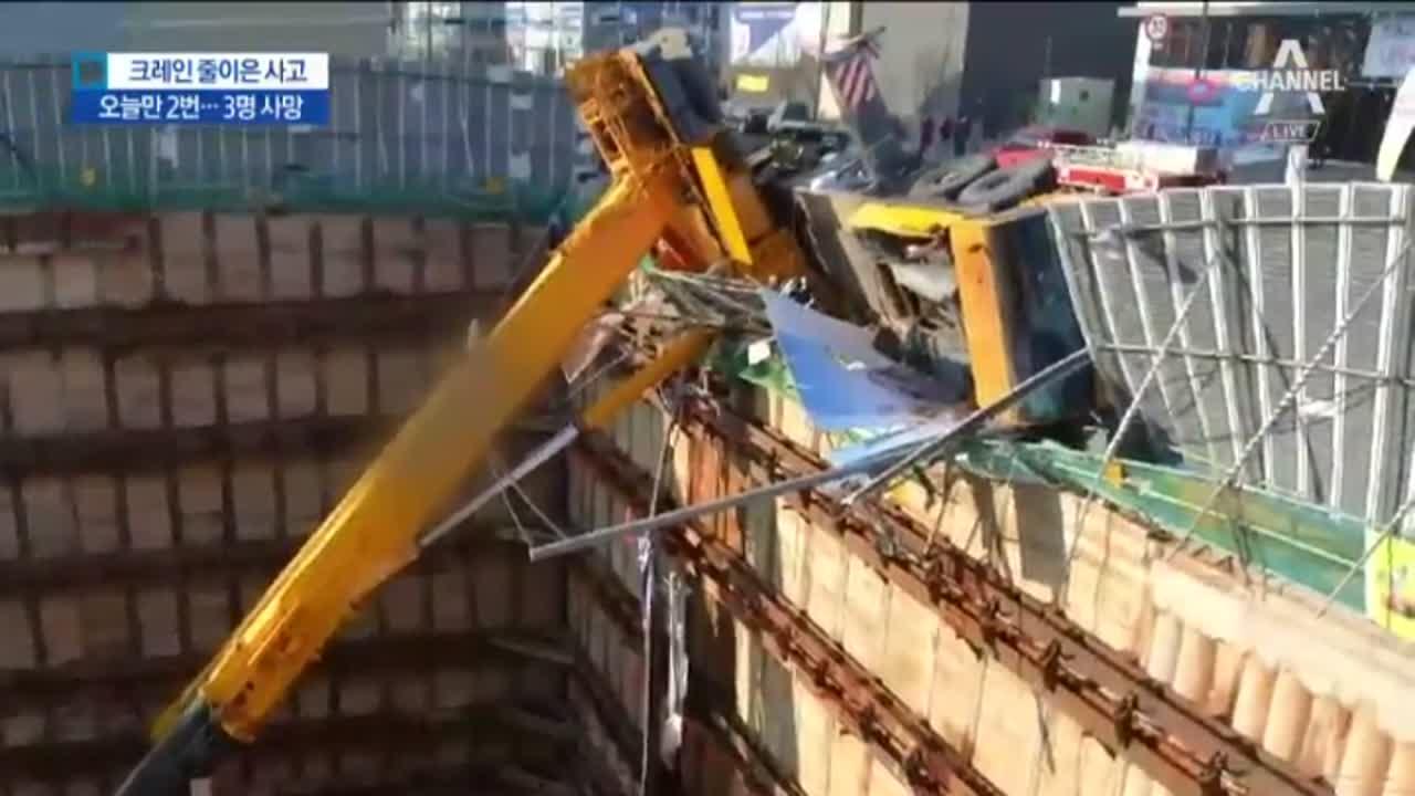 용인서 타워크레인 넘어져…3명 사망·4명 부상