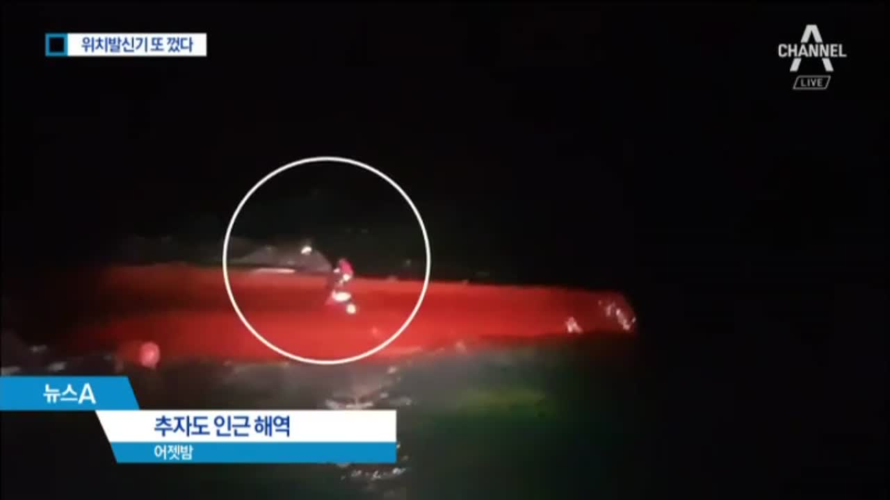 """추자도 선박 전복…""""위치발신기 꺼져 있었다"""""""