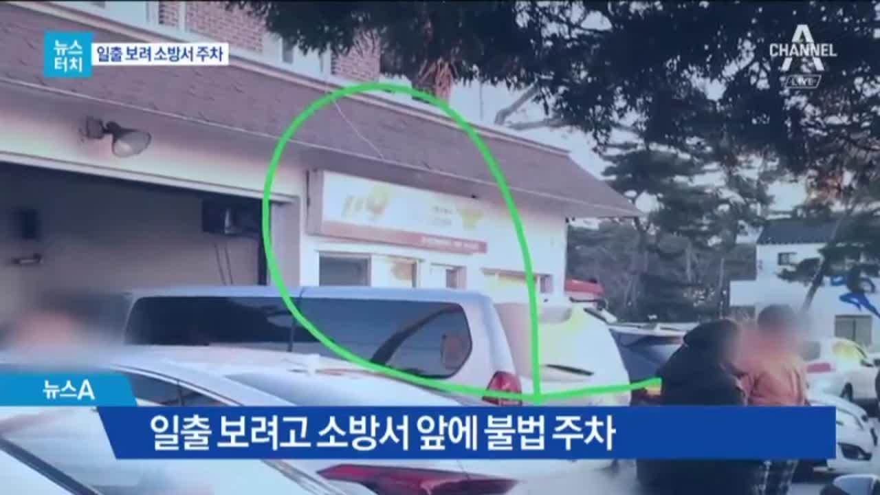 [뉴스터치]일출 보려 소방서에…불법주차에 막힌 '응급'....