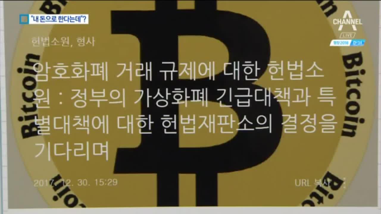 """""""가상화폐 규제는 재산권 침해"""" 헌법소원 제기"""