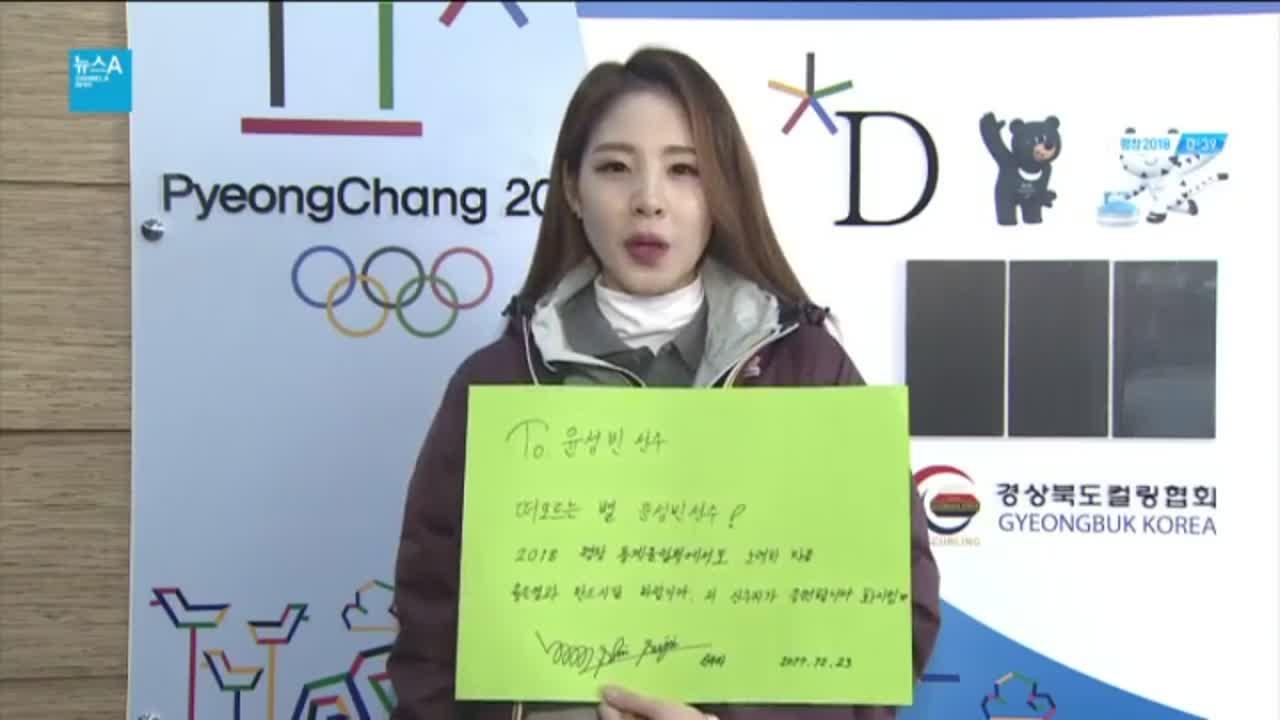 신수지, 2018 평창을 응원합니다