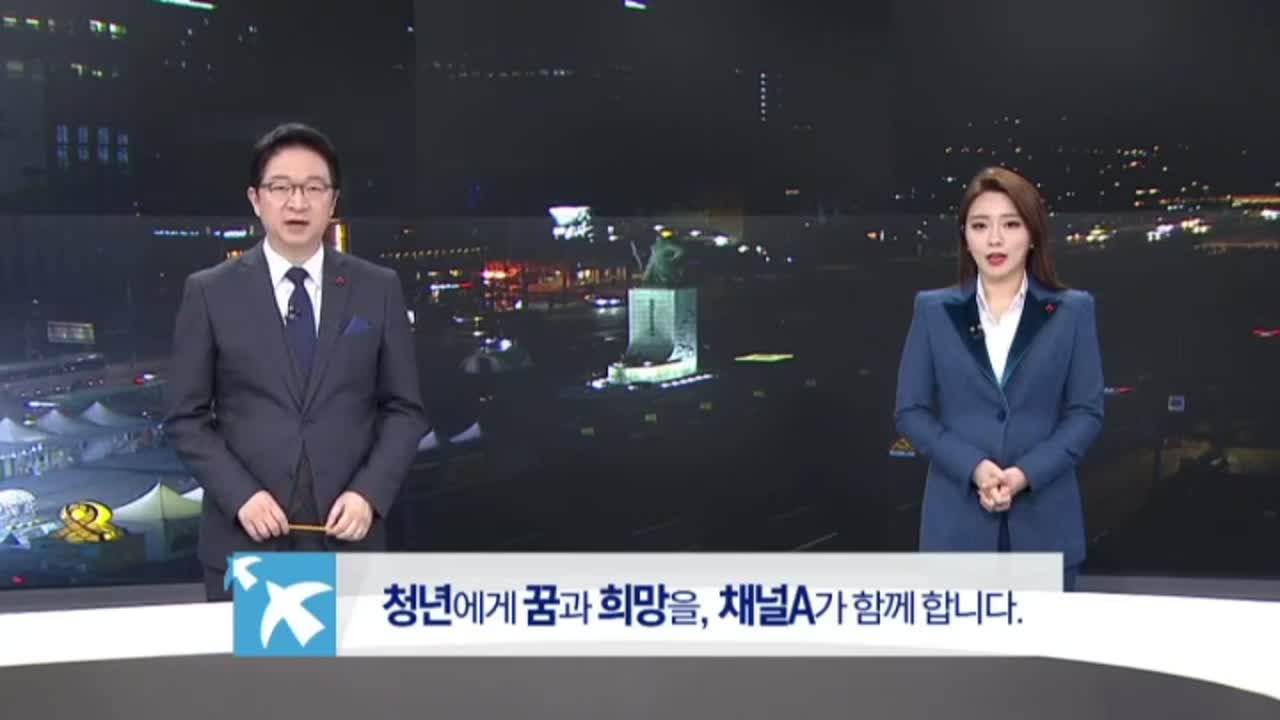 1월 1일 뉴스A 클로징