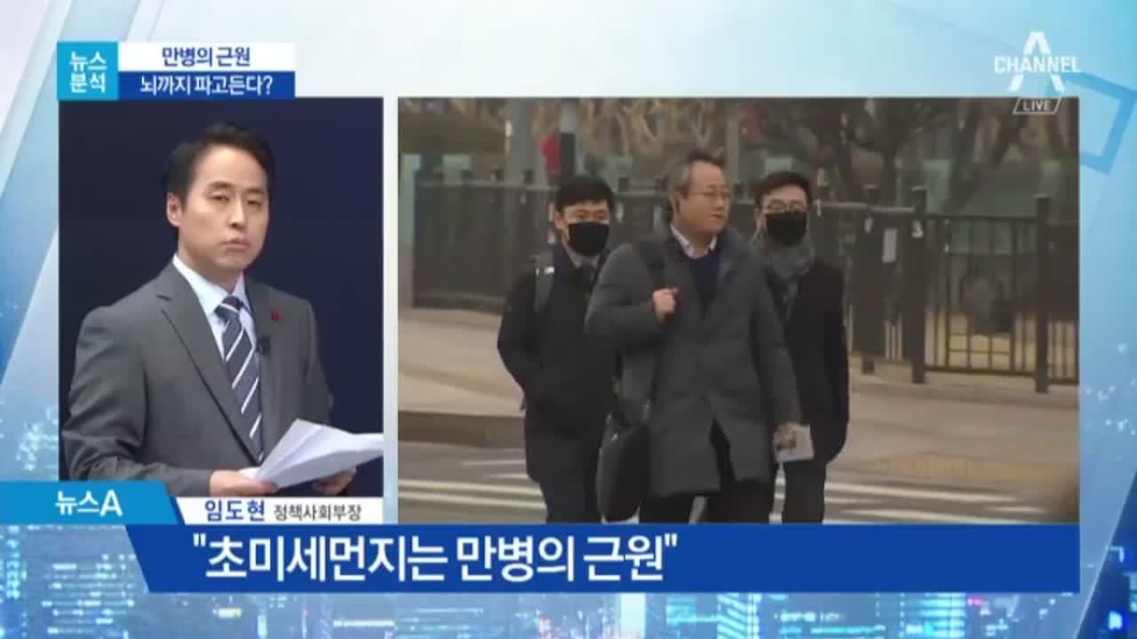 [뉴스분석]초미세먼지 '만병의 근원'