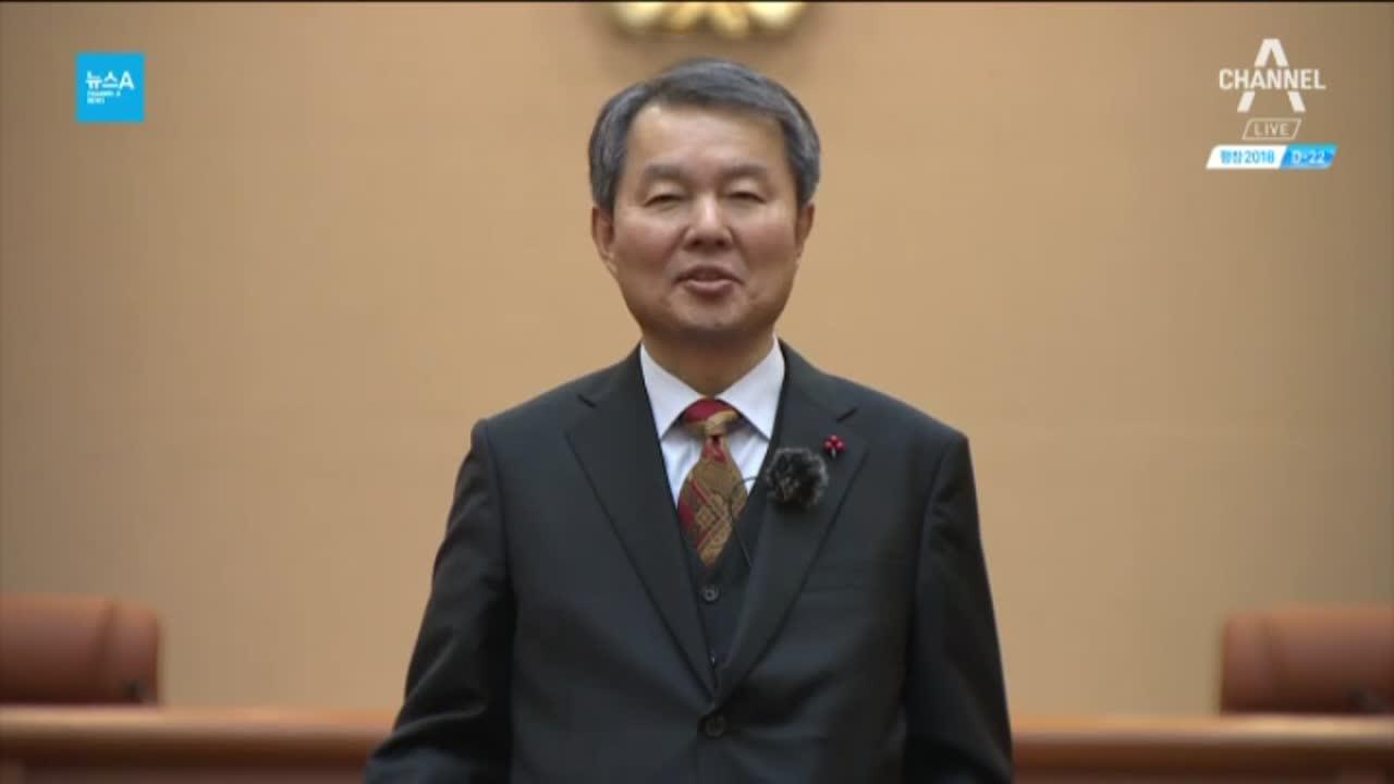 이진성 헌재소장이 김보름 선수를 응원합니다