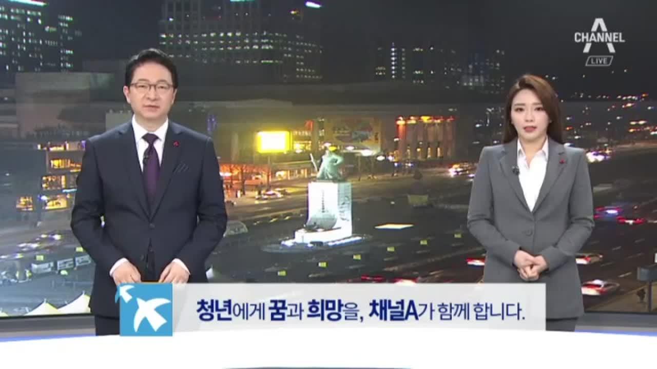 1월 18일 뉴스A 클로징