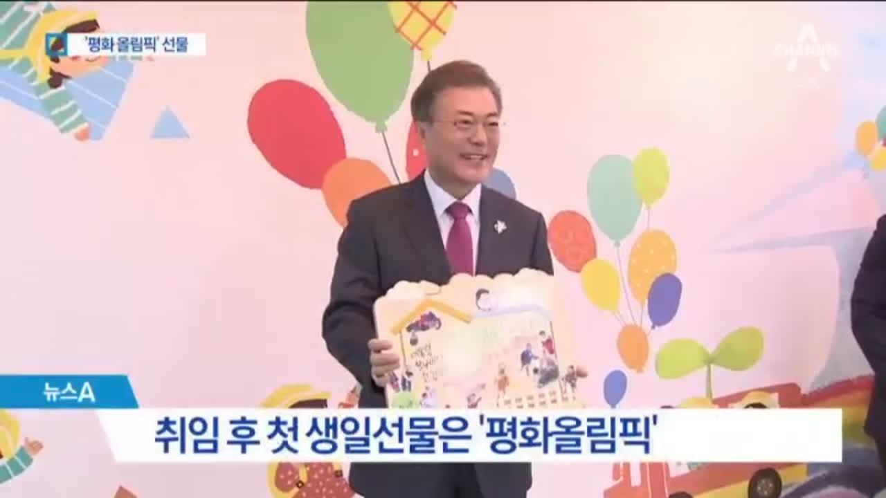 문 대통령 취임 후 첫 생일선물은 '평화올림픽'