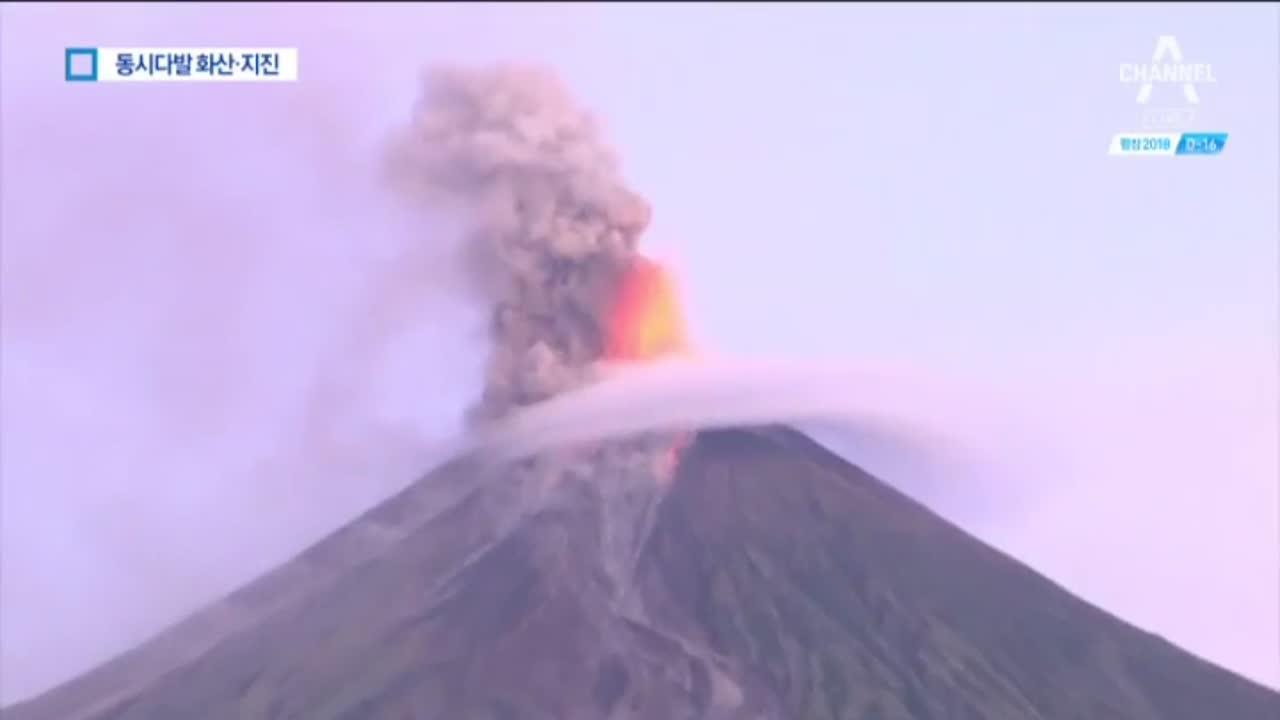 4곳서 동시 지진·화산 폭발…'불의 고리' 공포