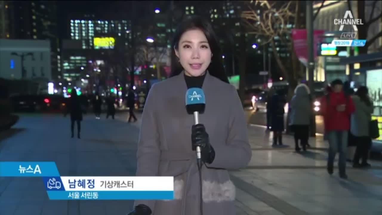 [날씨]내일 서울 영하 16도…외출 땐 '중무장'