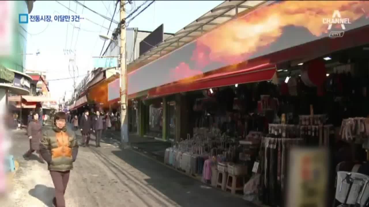 한파·건조특보에 잇단 화재…불안한 전통시장