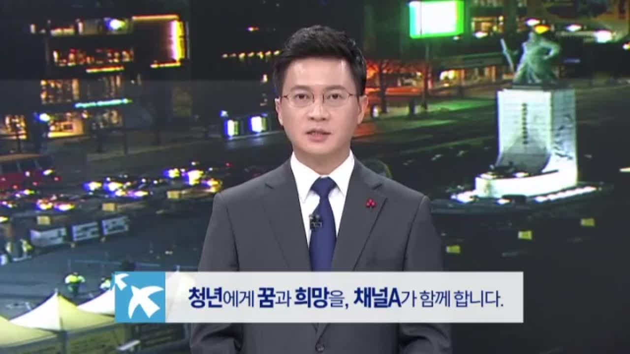 1월 28일 뉴스A 클로징