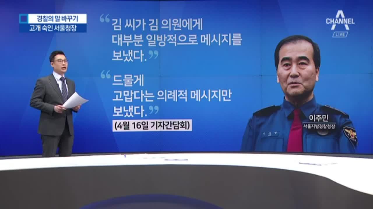 인사철 앞둔 서울경찰청장, 풀잎처럼 눕다?